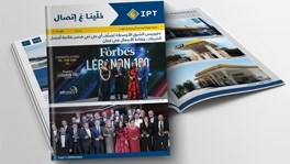Khallina 3a Ittisal- 26th Issue: IPT Blossoming in Achievements!