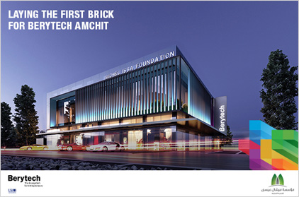 IPT   Michel Issa Foundation Lays the First Brick of