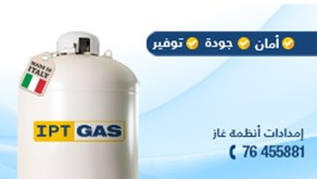 IPT Gas Solutions: Worry Less, Save More!