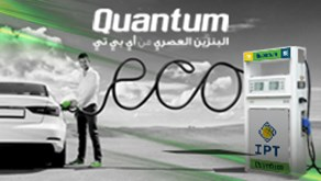 Quantum, the Advanced Fuel from IPT: Cleaner, Stronger, Longer