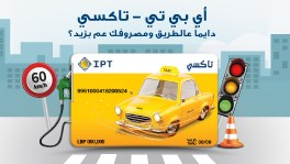 Taxi Loyalty Card from IPT
