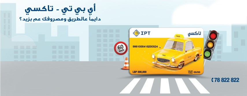 "IPT Launches ""Taxi Loyalty Card"""