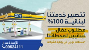 IPT is Recruiting Lebanese Workers at its Service Stations