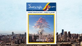 """Khallina 3a Ittisal"" 34th Issue: A Tribute To Beirut!"
