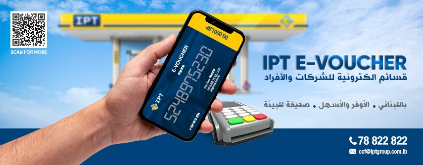 IPT e-Vouchers: For Corporate and Individual Use